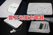 旅遊生活最佳配件 仿雲石光面充電器 10000mA 多項國際安全認證
