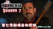 【美劇專題】《The Walking Dead 陰屍路》第七季劇情走向預測