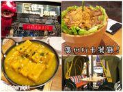 【廣州覓食】后街唐廚.懷舊與現代風格並存的中式打卡餐廳