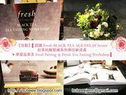 【活動】▌認識 Fresh BLACK TEA AGE-DELAY Series 紅茶抗皺緊緻系列兩位...