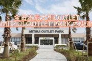 MITSUI OUTLET PARK 木更津 全日本最大型既OUTLET 更好購物體驗