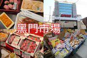 號稱大阪廚房的黑門市場 遊客打卡熱點 水果 藥妝 美食 一站式滿足