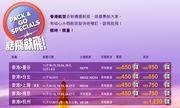 香港航空新一期 話飛就飛優惠 香港往返台北$650,連稅$1,192 上海/南京$7...