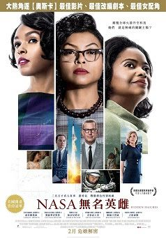 【電影】NASA無名英雌:世界要的不是一群只會批評外表的膚淺之人