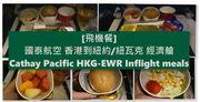 [飛機餐] 國泰航空 香港到紐約/紐瓦克 經濟艙晚餐及早餐 Cathay Pacific ...