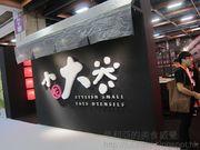 直擊 2016 台灣美食展 (二)
