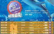 話飛就飛優惠 沖繩 曼谷 北京 杭州 限時即飛 12月優惠 $850起!國際通...