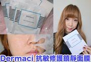 舒緩補水面膜|Dermaci 抗敏修護鎮靜面膜