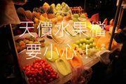 [溫馨提示] 遊台灣 夜市 海產 水果 天價 陷阱特別多 小心比人劏