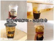 【試飲報告】4間老虎堂、幸福堂以外的黑糖珍珠鮮奶