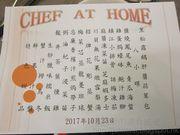 精彩私房菜@Chef at home