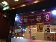[包飲包食 之 美食分享] 媲美一蘭的特式拉麵小店