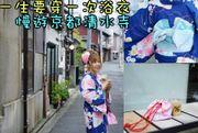 〈日本大阪〉 一生要穿一次浴衣丨 慢遊京都清水寺、古城丨京都岡本和...