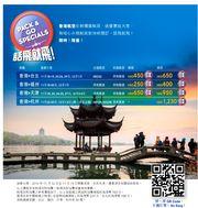 香港航空 話飛就飛 超折扣優惠 台北 福州 天津 杭州 11月即飛優惠~!