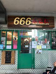 666 泰船麵:西環遊船河
