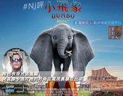 【#Nj評::〈小飛象〉】童話故事的另類奇幻