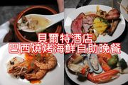 九龍貝爾特酒店 巴西燒烤海鮮自助晚餐 蟹腳 麵包蟹 海鮮任食