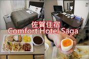 佐賀最方便酒店選擇!Comfort Hotel Saga 車站一分鐘距離!免費早餐好美味...