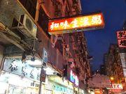 粥麵篇:和味生滾粥店