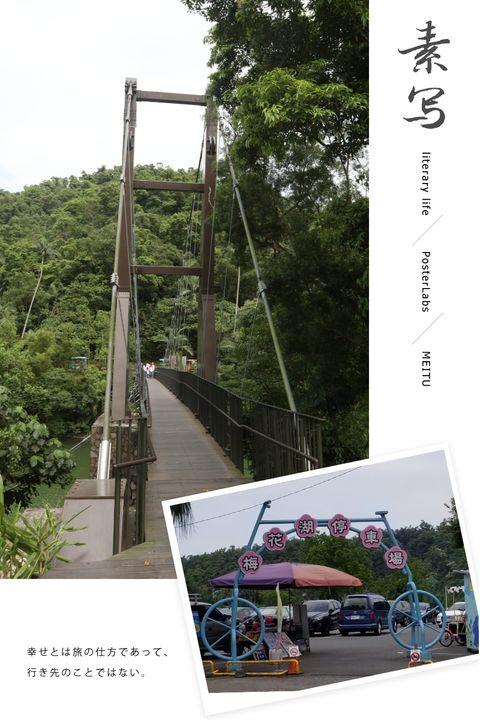 台北宜蘭: DAY2 桃園風禾公園、冬山梅花湖