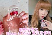 輕熟女香水丨GUERLAIN繁花淡香氛(EDT) Bloom of Rose 繁花淡香氛