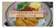 茨城美食 - 超便宜魚生飯 市場食堂どんぶり屋 (那珂湊漁市場)