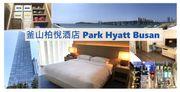釜山酒店 - Park Hyatt Busan 釜山柏悅酒店 (海雲台)