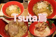 一星芝蓮拉麵店 Tsuta 蔦 限量發售 松露油清香鮮味湯底 層次豐富