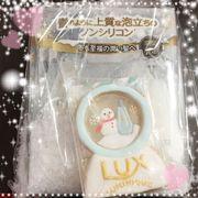 浴室中的冰雪奇緣 ~ LUX LUMINIQUE冰雪の夢洗護套裝