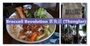 曼谷美食 - Broccoli Revolution 素食店 (Thonglor)