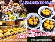 【美食 + 旅遊】▍日本築地市場(場外市場)♥ 即開即食 ♥ 讓您愛上超新鮮的食材! ▍