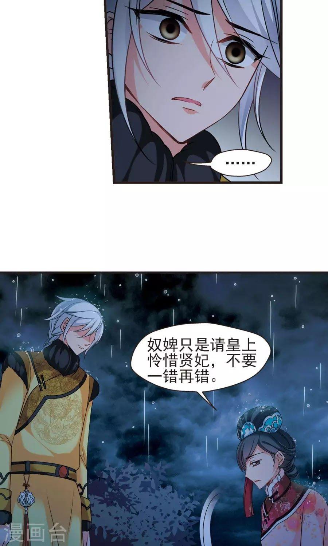 Phi Đãi Nghiên Tuyết – Chap 158-RAW