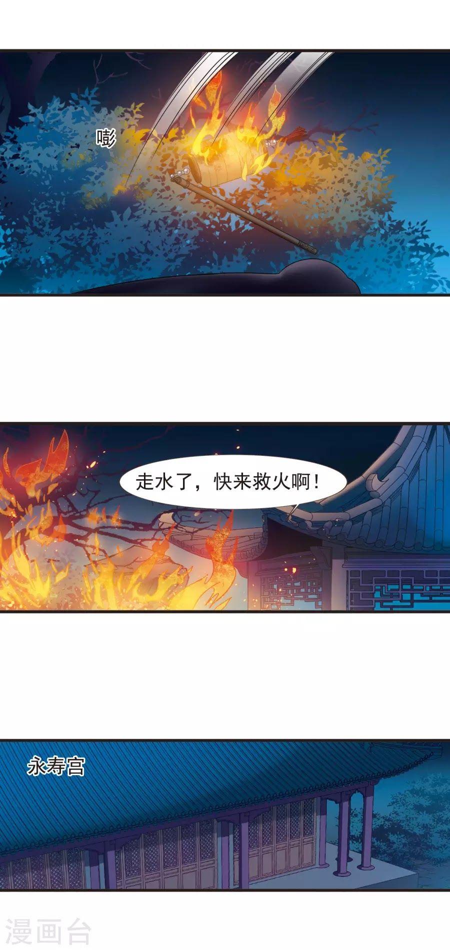 Phi Đãi Nghiên Tuyết chap 165 - Trang 5