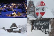 北陸年度 盛事 白川鄉冬季點燈時間表正式公佈! 攻略 情報