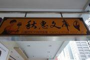 [台北景點] 會說故事的咖啡店 秋惠文庫 小型台灣歷史博物館