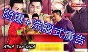 【2014爆笑廣告】台灣HTC古代篇