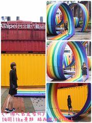 <一個人出走台北> IG呃like景點 站在波浪彩虹上