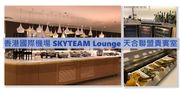 機場貴賓室 - SKYTEAM Lounge 天合聯盟貴賓室 (香港國際機場)