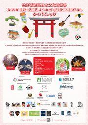 氹仔舊城區- 日本文化音樂祭