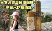 日本必買夏日防曬推介|CP值高 |SUNPLAY 高防水防曬噴霧 Skin Aqua Wate...