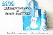 【生活】▍2018 香港星巴克 Starbucks® X Paul & Joe 設計系列 ♥ 一起戀...