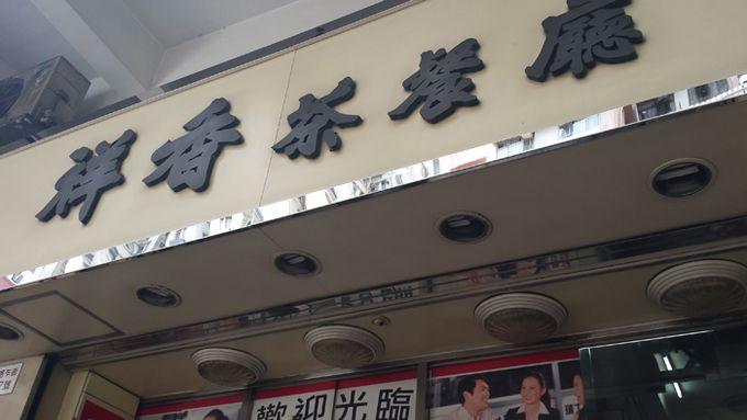 祥香園-尋找舊日茶餐廳色彩