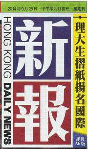 新報採訪摺紙藝術家 陳柏熹 Hong Kong Daily News interview : Origami A...