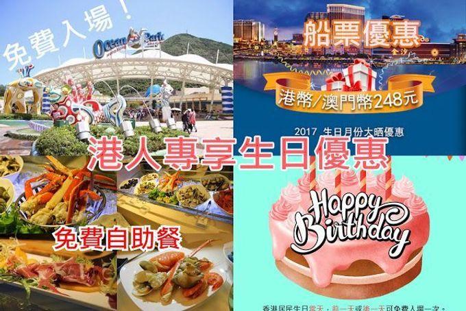 9月 30個生日專享著數 自助餐免費 韓燒 酒店 景點 船飛一次睇晒!