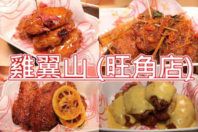 雞翼山 旺角分店 正式開幕 香港最紅最好食雞翼外賣專門店 九款特色口味!