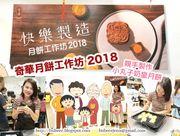 【活動】▍奇華快樂製造月餅工作坊 2018 ♥ 親手製作小丸子奶皇月餅!...