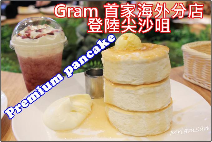 日本超強人氣Gram 招牌梳乎厘 Pancake Gram 海外首家分店正式開業