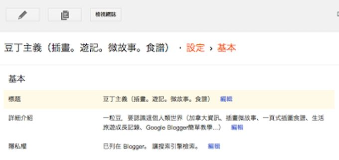 http://4.bp.blogspot.com/-Fn--iZVmsmA/Ui50IfNDFKI/AAAAAAAAEK8/WAtaVnr0EBg/s400/blogspot-setting-basic-info.png