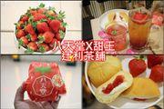 甜蜜限定 情人節下午茶福岡甜王士多啤梨甜特色甜品 八天堂 辻利茶舖