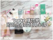 Gmarket 購物樂.韓國保養品及彩妝品的使用心得
